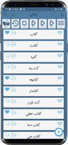 اسکرین شات برنامه دیکشنری انگلیسی به فارسی آکسفورد 4