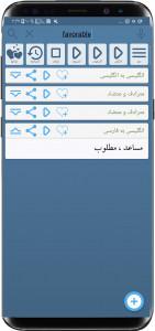 اسکرین شات برنامه دیکشنری انگلیسی به فارسی آکسفورد 5