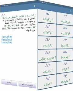اسکرین شات برنامه دیکشنری انگلیسی به فارسی آکسفورد 10