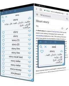 اسکرین شات برنامه دیکشنری انگلیسی به فارسی آکسفورد 9