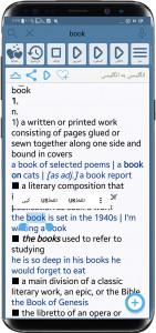 اسکرین شات برنامه دیکشنری انگلیسی به فارسی آکسفورد 3