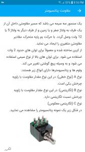 اسکرین شات برنامه معرفی قطعات الکترونیک 5