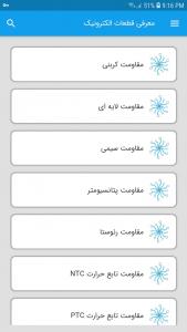 اسکرین شات برنامه معرفی قطعات الکترونیک 2