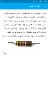 اسکرین شات برنامه معرفی قطعات الکترونیک 3