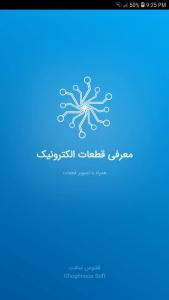 اسکرین شات برنامه معرفی قطعات الکترونیک 1