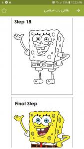 اسکرین شات برنامه آموزش نقاشی کودکانه 6