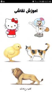 اسکرین شات برنامه آموزش نقاشی کودکانه 1