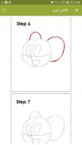 اسکرین شات برنامه آموزش نقاشی کودکانه 4