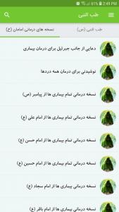 اسکرین شات برنامه طب النبی (ص) 3