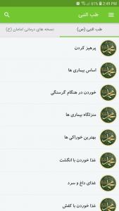 اسکرین شات برنامه طب النبی (ص) 2