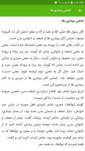 اسکرین شات برنامه طب النبی (ص) 4