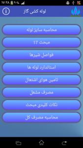 اسکرین شات برنامه لوله کشی گاز 1