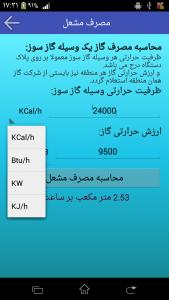 اسکرین شات برنامه لوله کشی گاز 4