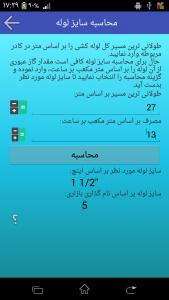 اسکرین شات برنامه لوله کشی گاز 2