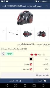 اسکرین شات برنامه فروشگاه اینترنتی جیومال 5