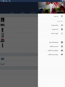 اسکرین شات برنامه فروشگاه اینترنتی جیومال 6