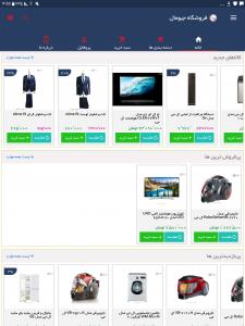 اسکرین شات برنامه فروشگاه اینترنتی جیومال 2