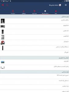 اسکرین شات برنامه فروشگاه اینترنتی جیومال 3