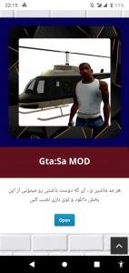 اسکرین شات برنامه جی تی ای فن 3