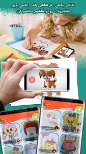 اسکرین شات برنامه آموزش نقاشی و طراحی هاشور (کودک) 4