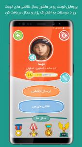 اسکرین شات برنامه آموزش نقاشی و طراحی هاشور (کودک) 5