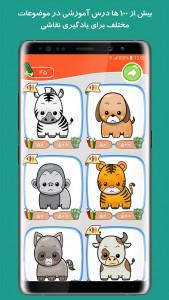 اسکرین شات برنامه آموزش نقاشی و طراحی هاشور (کودک) 11