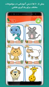اسکرین شات برنامه آموزش نقاشی و طراحی هاشور (کودک) 8