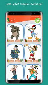 اسکرین شات برنامه آموزش نقاشی و طراحی هاشور (کودک) 10