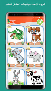 اسکرین شات برنامه آموزش نقاشی و طراحی هاشور (کودک) 6