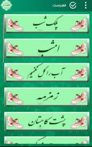 اسکرین شات برنامه آثار صوتی سهراب سپهری 3