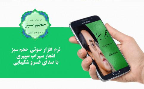 اسکرین شات برنامه آثار صوتی سهراب سپهری 1