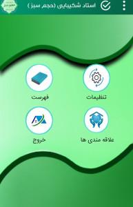 اسکرین شات برنامه آثار صوتی سهراب سپهری 2