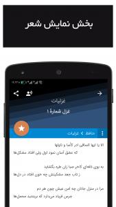 اسکرین شات برنامه دریای سخن - دریای شعر فارسی 9
