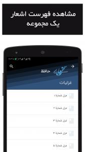 اسکرین شات برنامه دریای سخن - دریای شعر فارسی 3