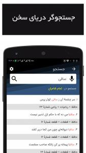 اسکرین شات برنامه دریای سخن - دریای شعر فارسی 10