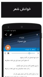 اسکرین شات برنامه دریای سخن - دریای شعر فارسی 6