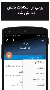 اسکرین شات برنامه دریای سخن - دریای شعر فارسی 5