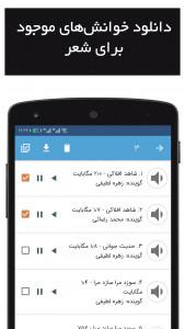 اسکرین شات برنامه دریای سخن - دریای شعر فارسی 7