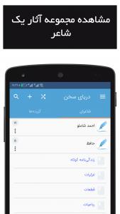 اسکرین شات برنامه دریای سخن - دریای شعر فارسی 1