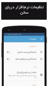 اسکرین شات برنامه دریای سخن - دریای شعر فارسی 4