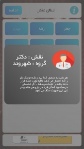 اسکرین شات بازی نبرد مافیا (مافیای آنلاین و آفلاین) 4