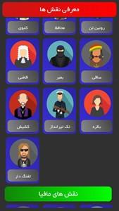 اسکرین شات بازی نبرد مافیا (مافیای آنلاین و آفلاین) 8