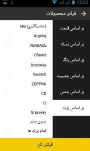 اسکرین شات برنامه حامد گالری ( فروشگاه اینترنتی ) 8