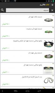 اسکرین شات برنامه حامد گالری ( فروشگاه اینترنتی ) 10