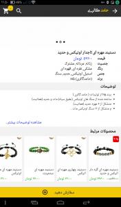 اسکرین شات برنامه حامد گالری ( فروشگاه اینترنتی ) 11