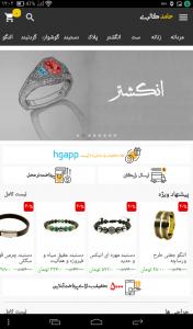 اسکرین شات برنامه حامد گالری ( فروشگاه اینترنتی ) 2
