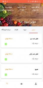 اسکرین شات برنامه آنلاین میوه 6