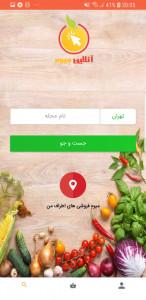 اسکرین شات برنامه آنلاین میوه 2
