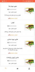 اسکرین شات برنامه آنلاین میوه 5