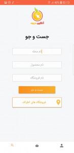 اسکرین شات برنامه آنلاین میوه 4